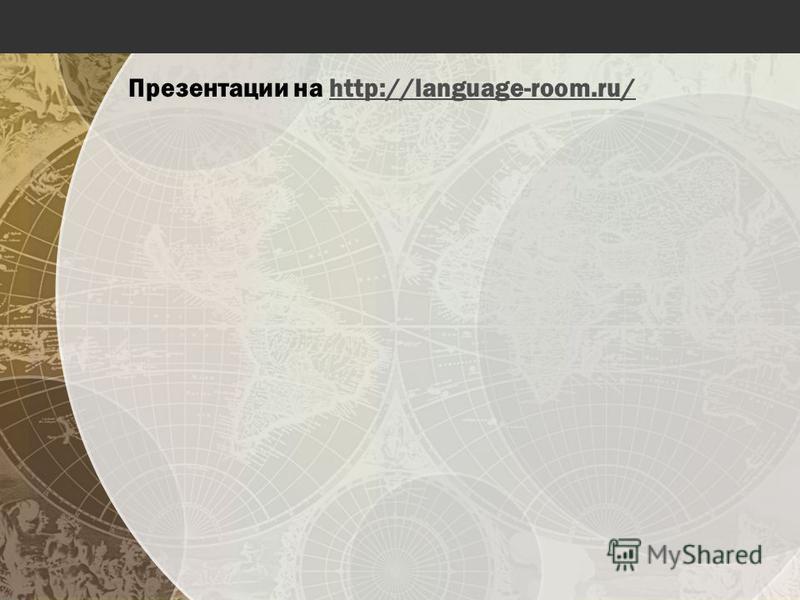Презентации на http://language-room.ru/http://language-room.ru/