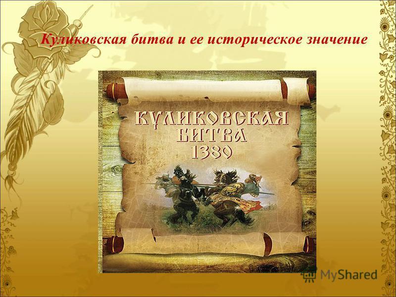 Куликовская битва и ее историческое значение