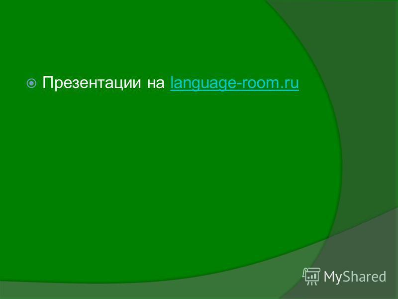 Презентации на language-room.rulanguage-room.ru
