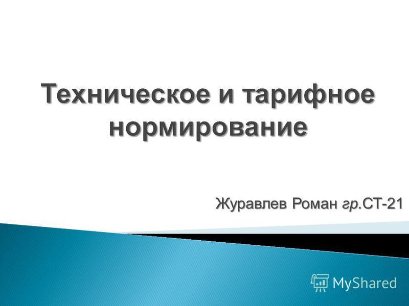 Журавлев Роман гр.СТ-21