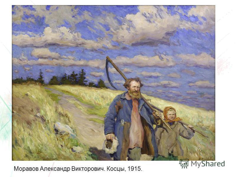 Моравов Александр Викторович. Косцы, 1915.