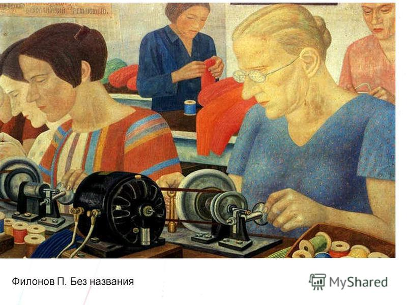 Филонов П. Без названия