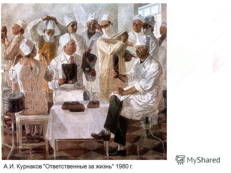 А.И. Курнаков Ответственные за жизнь 1980 г.