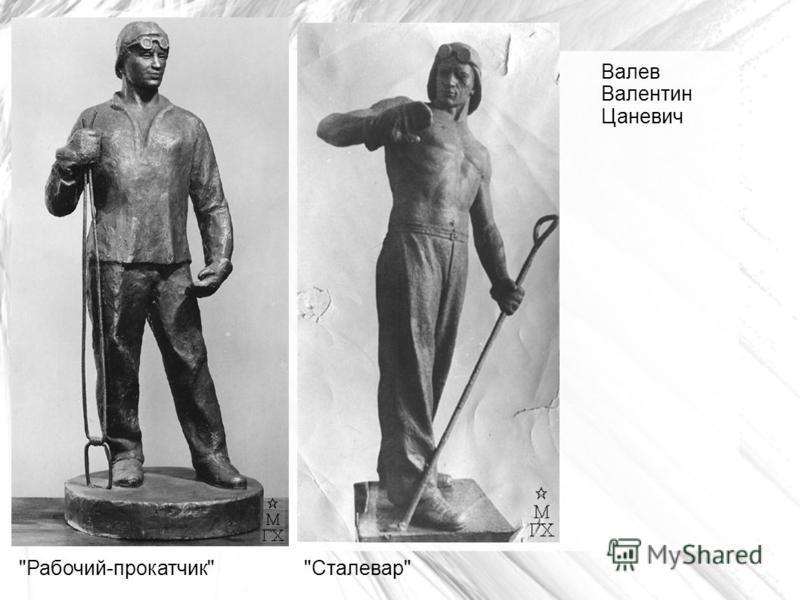 СталеварРабочий-прокатчик Валев Валентин Цаневич