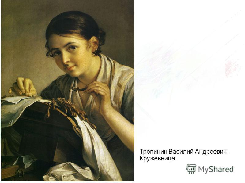 Тропинин Василий Андреевич- Кружевница.