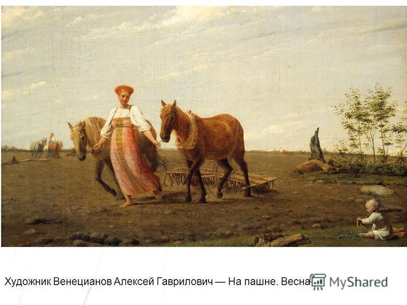 Художник Венецианов Алексей Гаврилович На пашне. Весна