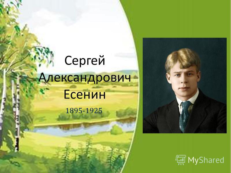 1895-1925 Сергей Александрович Есенин