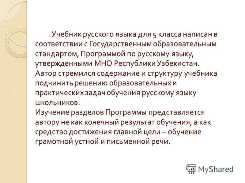 Учебник русского языка для 5 класса написан в соответствии с Государственным образовательным стандартом, Программой по русскому языку, утвержденными МНО Республики Узбекистан. Автор стремился содержание и структуру учебника подчинить решению образова