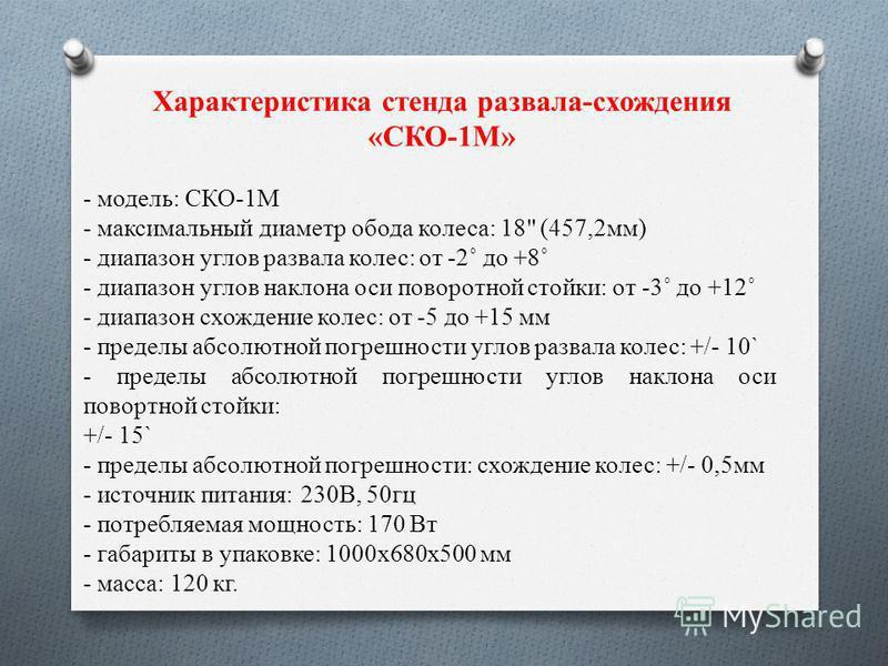 Характеристика стенда развала-схождения «CКО-1М» - модель: СКО-1М - максимальный диаметр обода колеса: 18