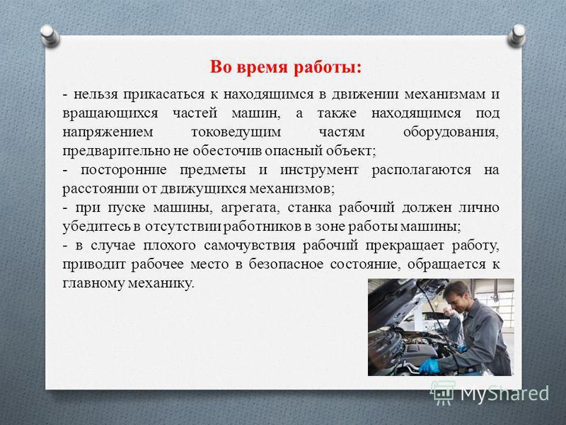 Во время работы: - нельзя прикасаться к находящимся в движении механизмам и вращающихся частей машин, а также находящимся под напряжением токоведущим частям оборудования, предварительно не обесточив опасный объект; - посторонние предметы и инструмент