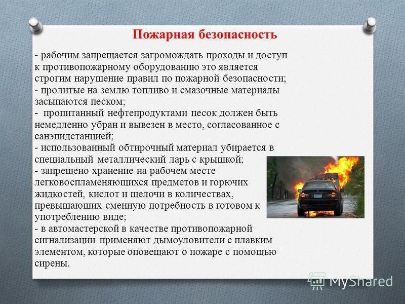 Пожарная безопасность - рабочим запрещается загромождать проходы и доступ к противопожарному оборудованию это является строгим нарушение правил по пожарной безопасности; - пролитые на землю топливо и смазочные материалы засыпаются песком; - пропитанн