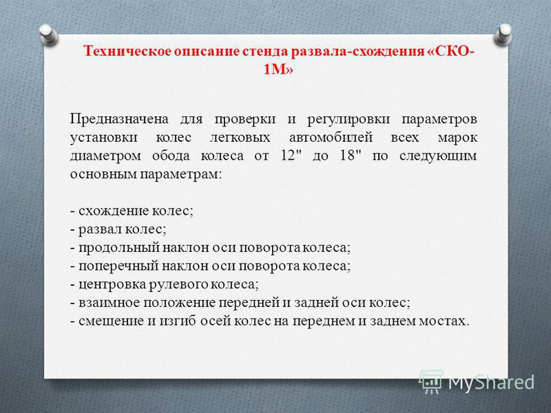 Техническое описание стенда развала-схождения «CКО- 1М» Предназначена для проверки и регулировки параметров установки колес легковых автомобилей всех марок диаметром обода колеса от 12