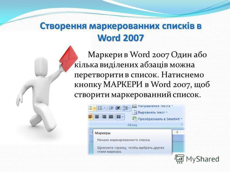 Створення маркерованних списків в Word 2007 Маркери в Word 2007 Один або кілька виділених абзаців можна перетворити в список. Натиснемо кнопку МАРКЕРИ в Word 2007, щоб створити маркерованний список.