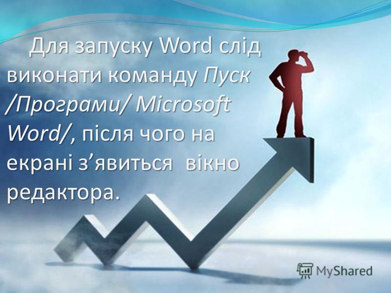 Для запуску Word слід виконати команду Пуск /Програми/ Microsoft Word/, після чого на екрані зявиться вікно редактора.