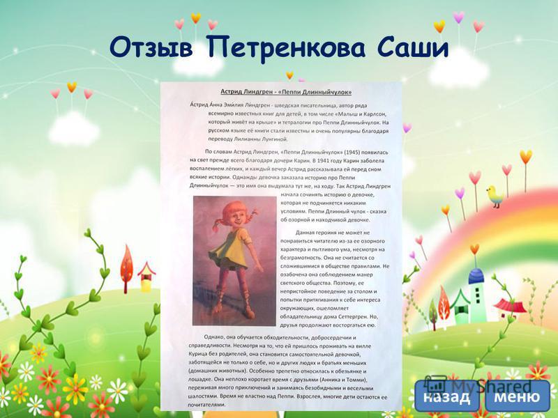 Отзыв Петренкова Саши меню назад
