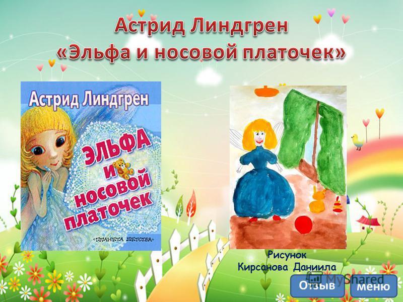 Рисунок Кирсанова Даниила меню Отзыв