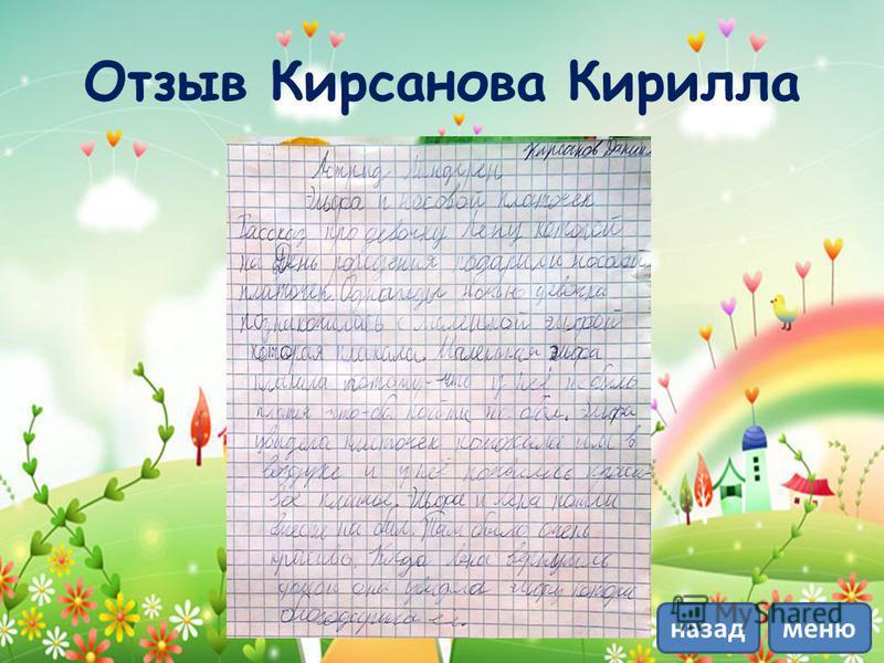 Отзыв Кирсанова Кирилла меню назад
