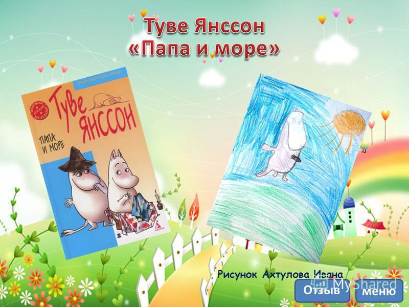 Рисунок Ахтулова Ивана меню Отзыв