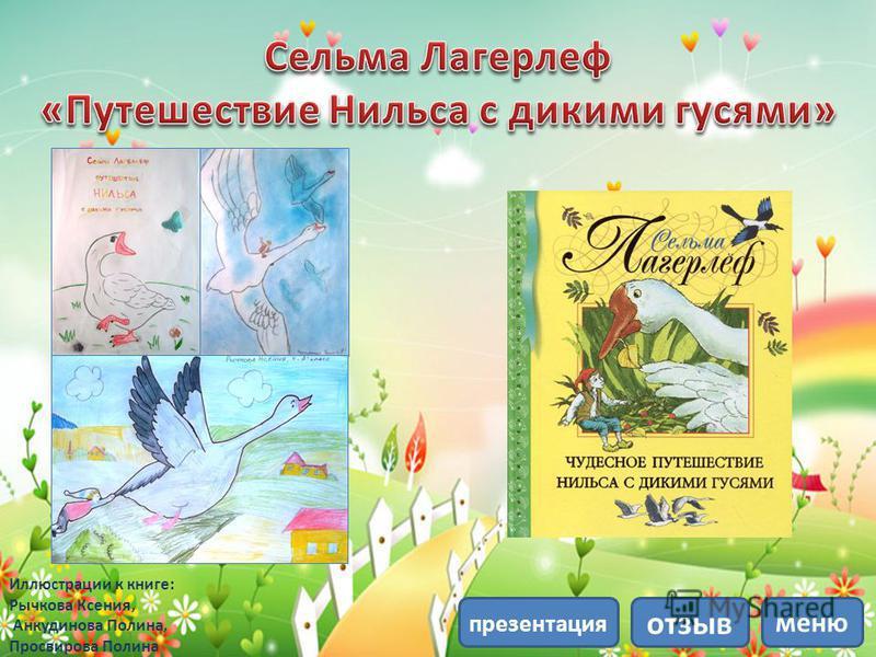 Иллюстрации к книге: Рычкова Ксения, Анкудинова Полина, Просвирова Полина меню презентация отзыв