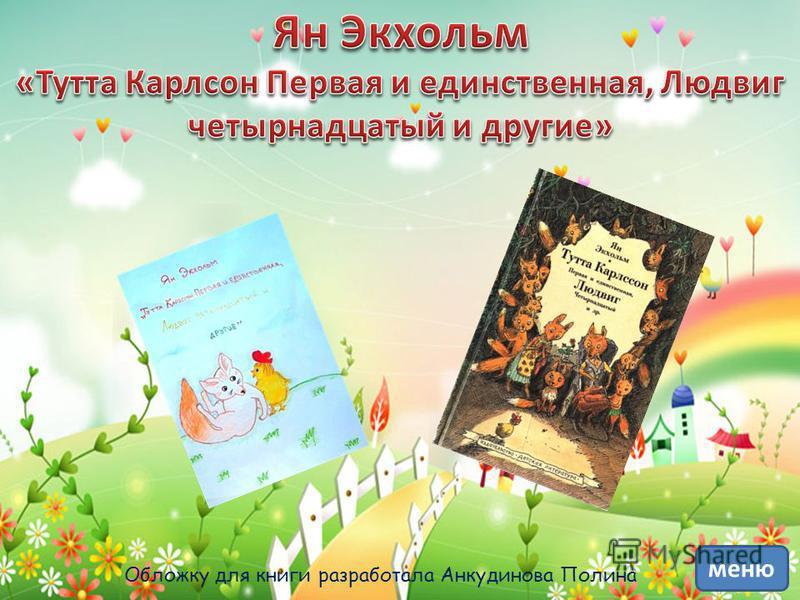 Обложку для книги разработала Анкудинова Полина меню