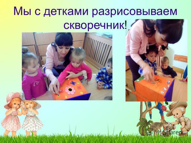 Мы с детками разрисовываем скворечник!