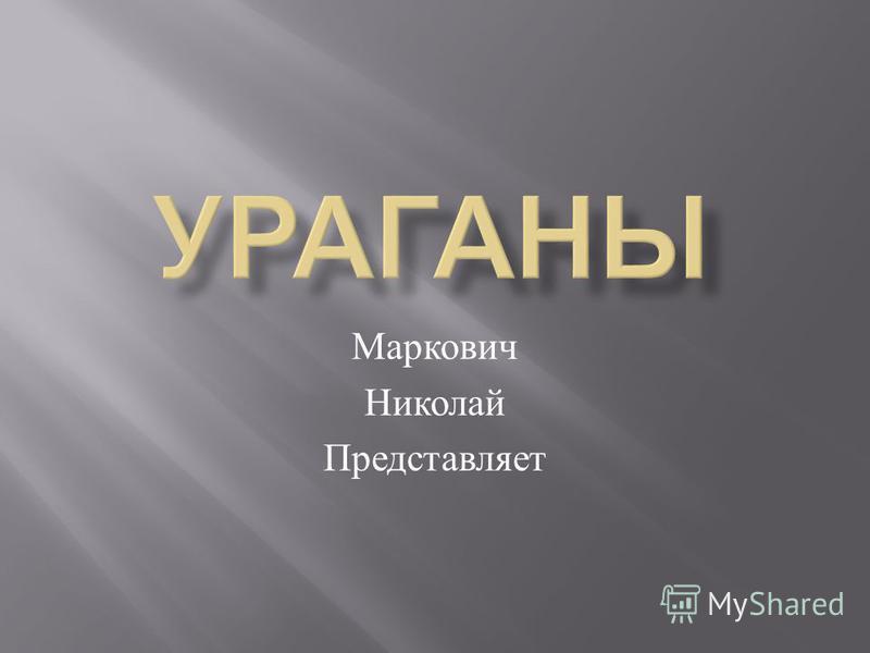 Маркович Николай Представляет