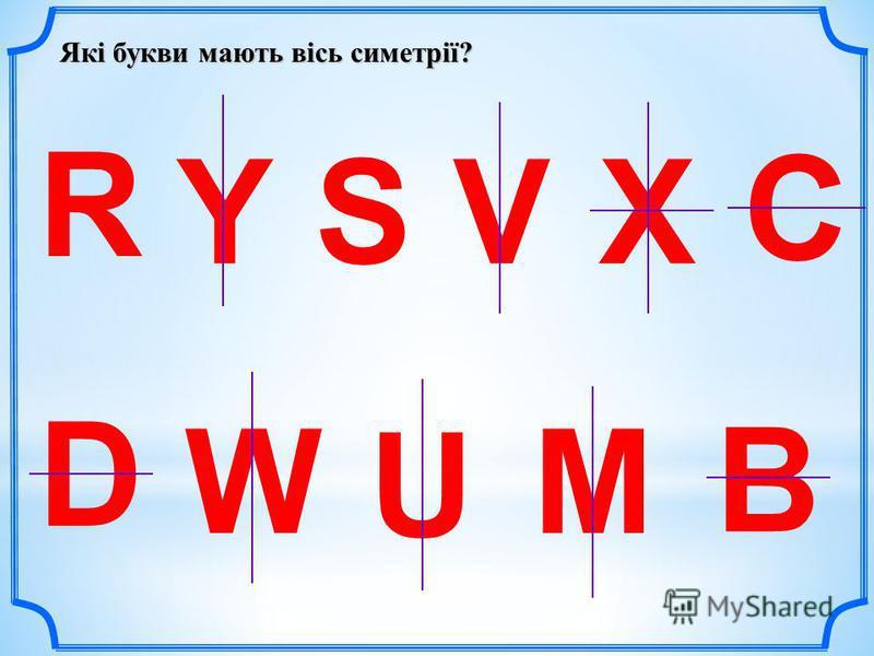 W U D R YSV Х С М В