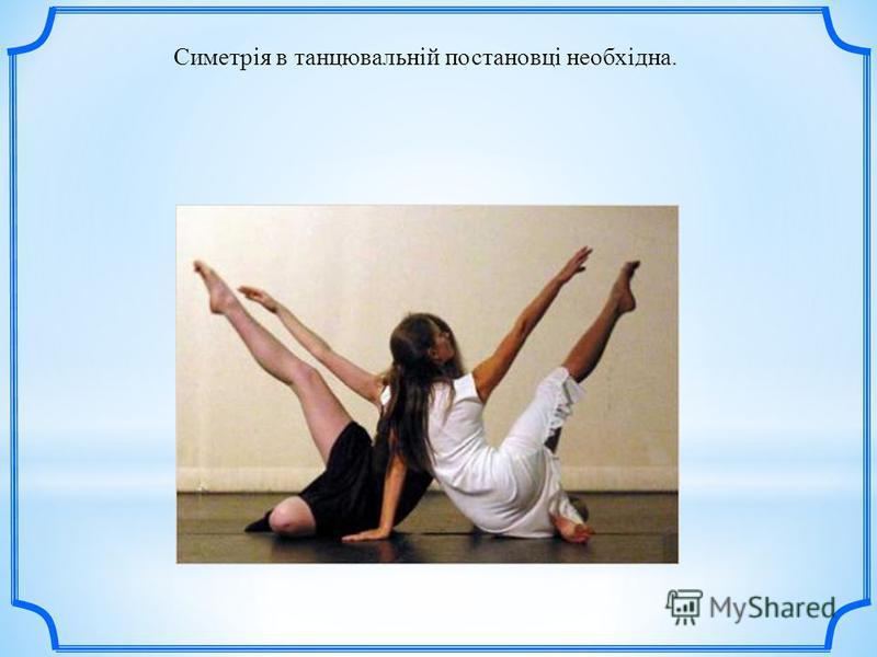 Симетрія в танцювальній постановці необхідна.