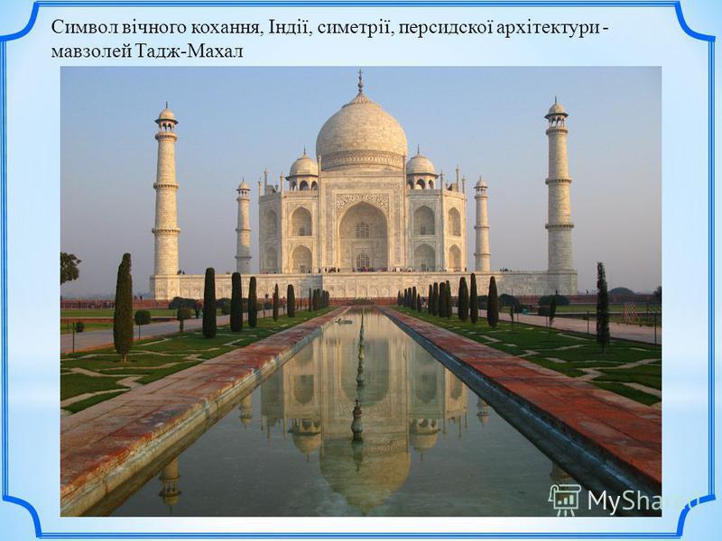 Символ вічного кохання, Індії, симетрії, персидскої архітектури - мавзолей Тадж-Махал