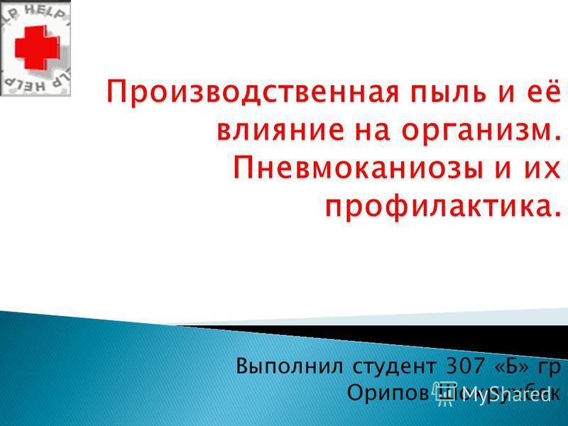 Выполнил студент 307 «Б» гр Орипов Шохрухбек