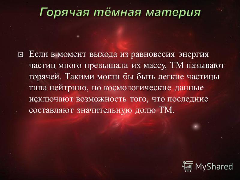 Ключевое предположение приводимой ниже классификации состоит в том, что частицы ТМ находились в термодинамическом равновесии с частицами космической плазмы на ранних стадиях эволюции Вселенной. В определенный момент времени температура упала настольк