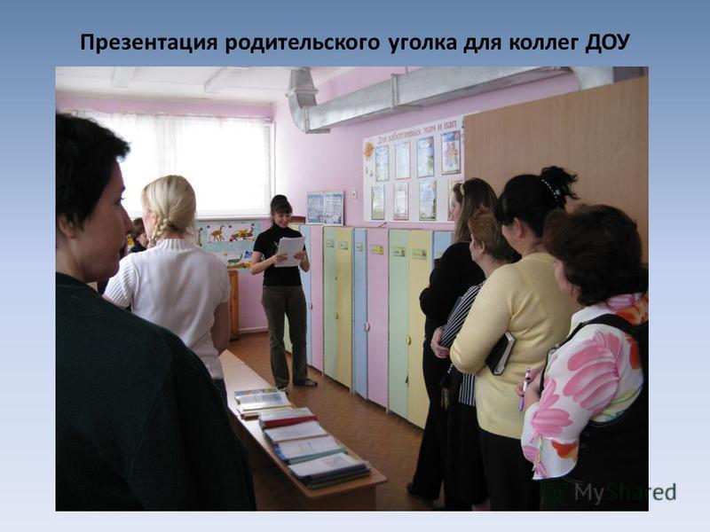 Презентация родительскойго уголка для коллег ДОУ