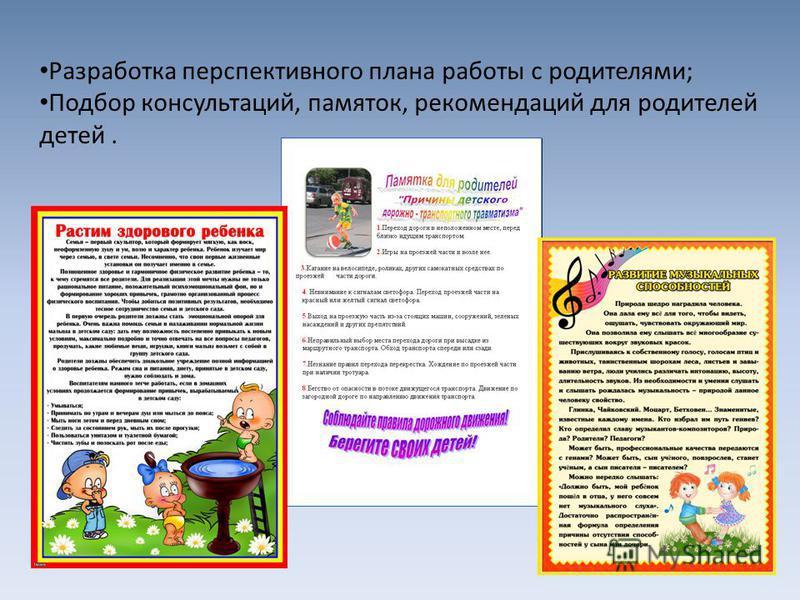 Разработка перспективного плана работы с родителями; Подбор консультаций, памяток, рекомендаций для родителей детей.