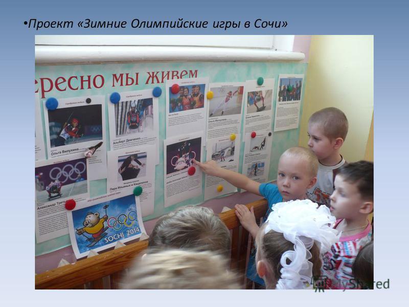 Проект «Зимние Олимпийские игры в Сочи»