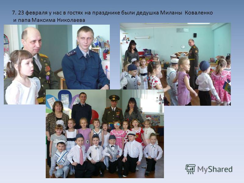 7. 23 февраля у нас в гостях на празднике были дедушка Миланы Коваленко и папа Максима Николаева