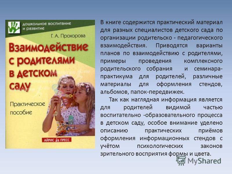 В книге содержится практический материал для разных специалистов детского сада по организации родительской - педагогического взаимодействия. Приводятся варианты планов по взаимодействию с родителями, примеры проведения комплексного родительскойго соб