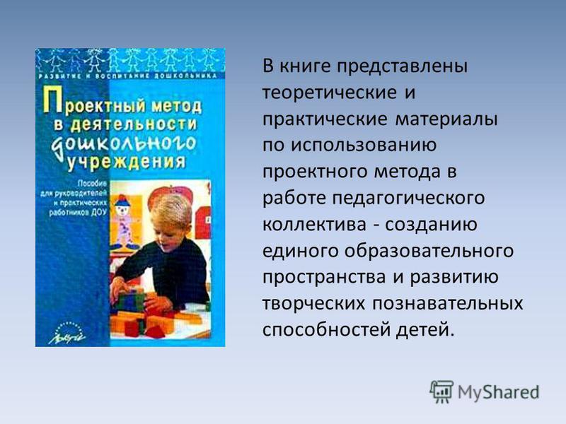 В книге представлены теоретические и практические материалы по использованию проектного метода в работе педагогического коллектива - созданию единого образовательного пространства и развитию творческих познавательных способностей детей.