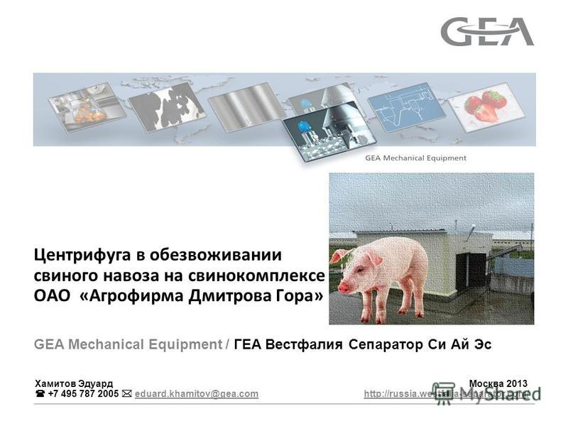 GEA Mechanical Equipment / ГЕА Вестфалия Сепаратор Си Ай Эс Центрифуга в обезвоживании свиного навоза на свинокомплексе ОАО «Агрофирма Дмитрова Гора» Хамитов Эдуард Москва 2013 +7 495 787 2005 eduard.khamitov@gea.comhttp://russia.westfalia-separator.