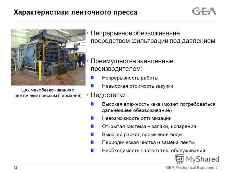 GEA Mechanical Equipment Характеристики ленточного пресса Непрерывное обезвоживание посредством фильтрации под давлением Преимущества заявленные производителем: Непрерывность работы Невысокая стоимость закупки Недостатки: Высокая влажность кека (може