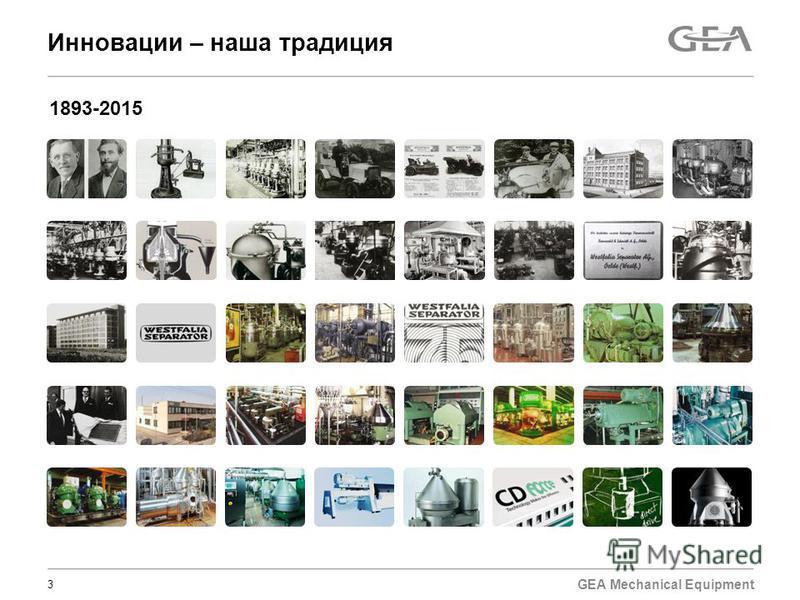 GEA Mechanical Equipment Инновации – наша традиция 3 1893-2015