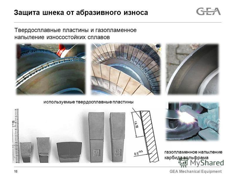 GEA Mechanical Equipment Защита шнека от абразивного износа 18 Твердосплавные пластины и газопламенное напыление износостойких сплавов газопламенное напыление карбида вольфрама используемые твердосплавные пластины
