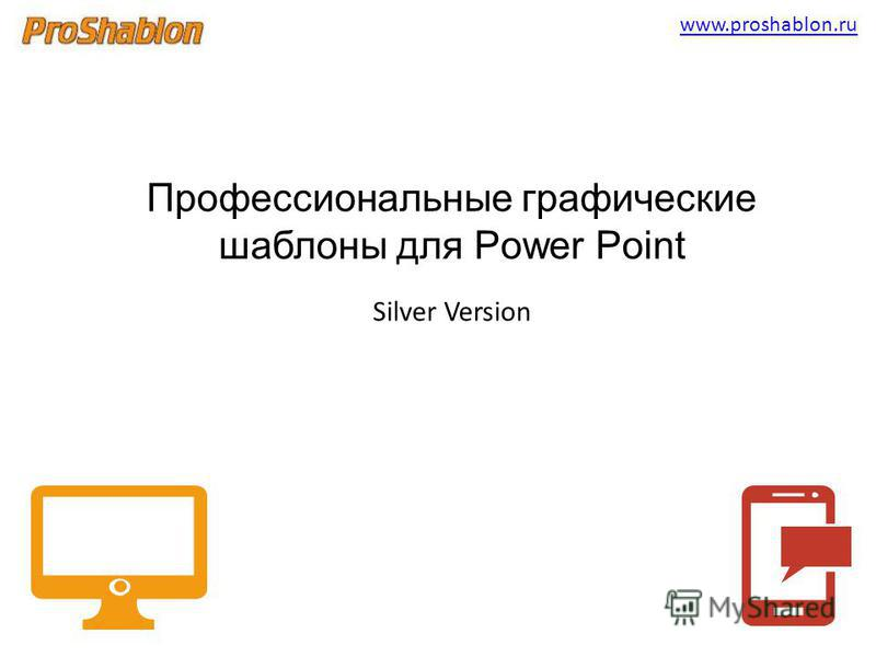 www.proshablon.ru Профессиональные графические шаблоны для Power Point Silver Version