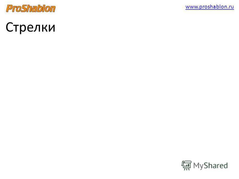 www.proshablon.ru Стрелки