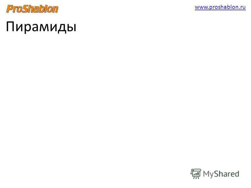 www.proshablon.ru Пирамиды