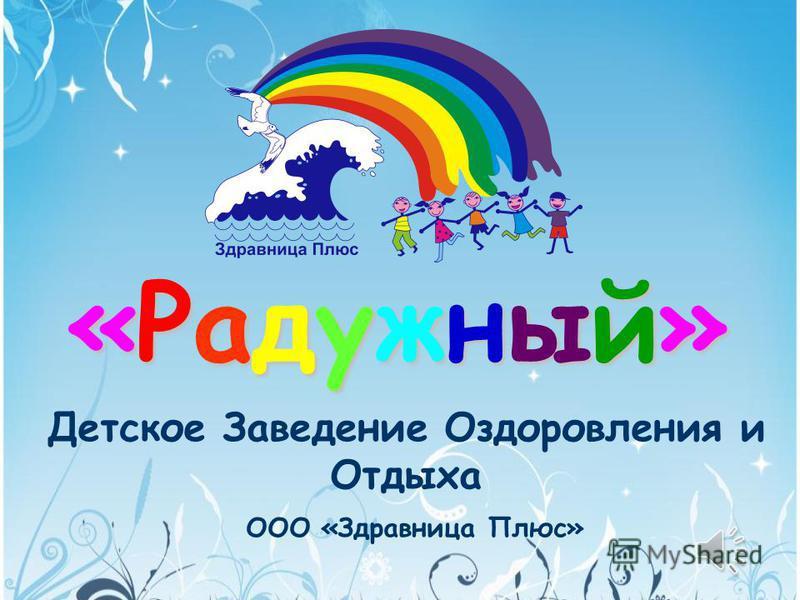 Детское Заведение Оздоровления и Отдыха ООО «Здравница Плюс» «Радужный»