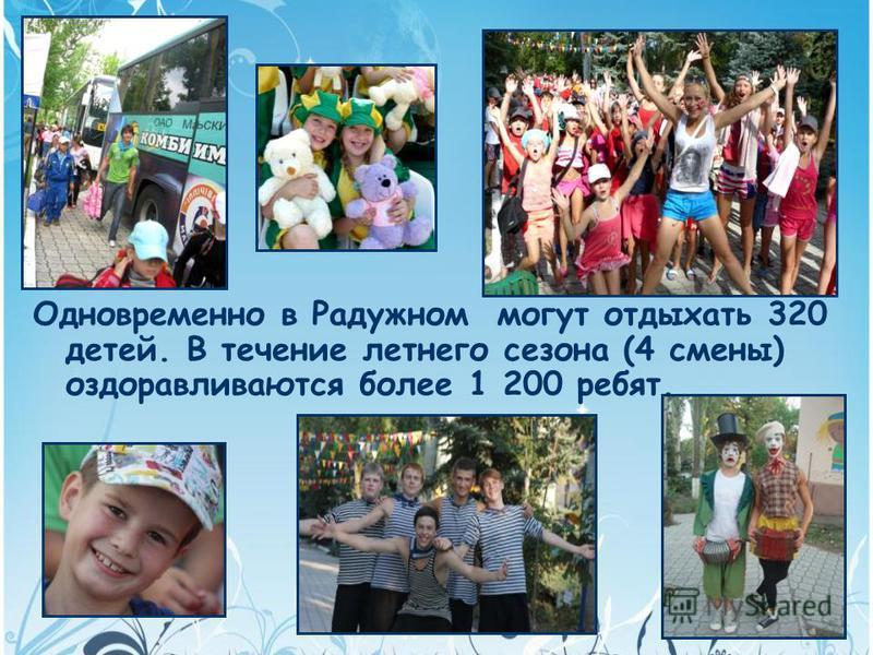 Одновременно в Радужном могут отдыхать 320 детей. В течение летнего сезона (4 смены) оздоравливаются более 1 200 ребят.