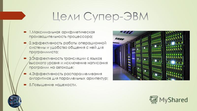 1. Максимальная арифметическая производительность процессора; 2. эффективность работы операционной системы и удобство общения с ней для программиста; 3. Эффективность трансляции с языков высокого уровня и исключение написания программ на автокоде; 4.