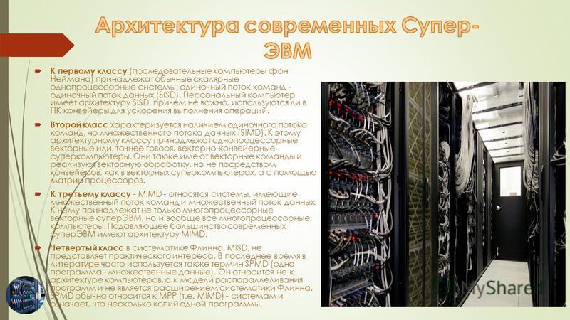К первому классу (последовательные компьютеры фон Неймана) принадлежат обычные скалярные однопроцессорные системы: одиночный поток команд - одиночный поток данных (SISD). Персональный компьютер имеет архитектуру SISD, причем не важно, используются ли