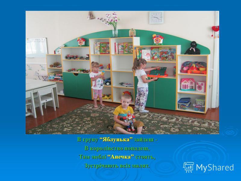 Ми дітки – Капітошки Є у групі меблі - Живемо у садочку Струмочок називаються Граючись – навчаємось, В них іграшок багато Сили набираємось. Для хлопчиків й дівчаток!