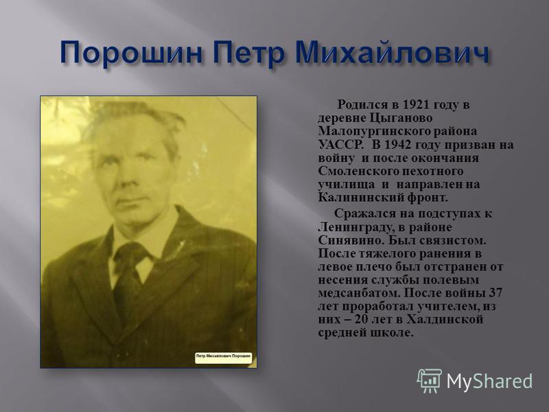 Родился в 1921 году в деревне Цыганово Малопургинского района УАССР. В 1942 году призван на войну и после окончания Смоленского пехотного училища и направлен на Калининский фронт. Сражался на подступах к Ленинграду, в районе Синявино. Был связистом.